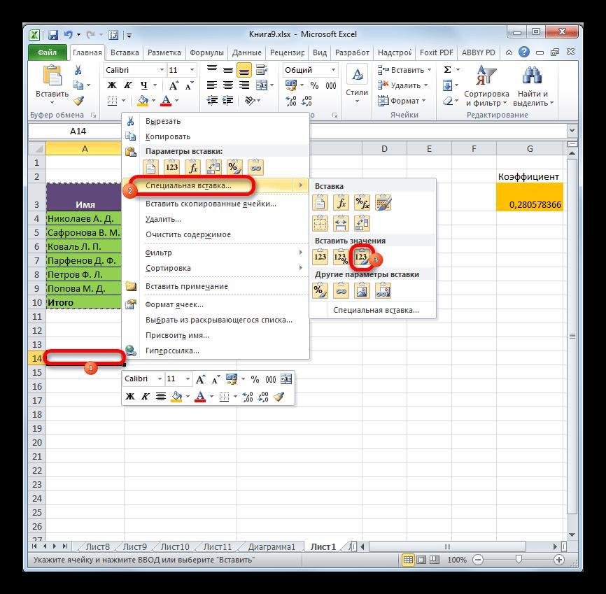 Вставка с помощью специальной вставки в Microsoft Excel