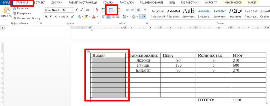Автоматическая нумерация строк в таблице MS Word