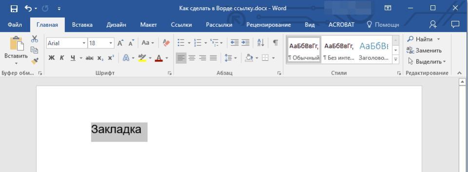 Выделенный текст для закладки в Word