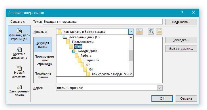 Вставка гиперссылки путь к файлу в Word