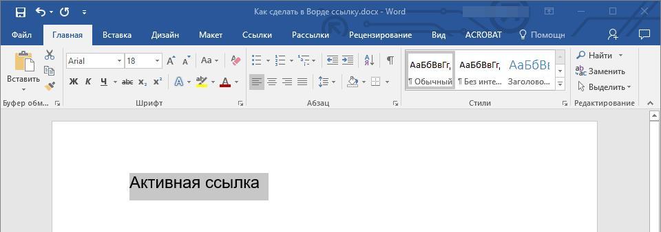 Место для активной ссылки в Word