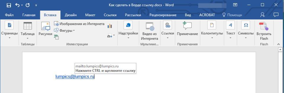 гиперссылка из адреса электронной почты в Word