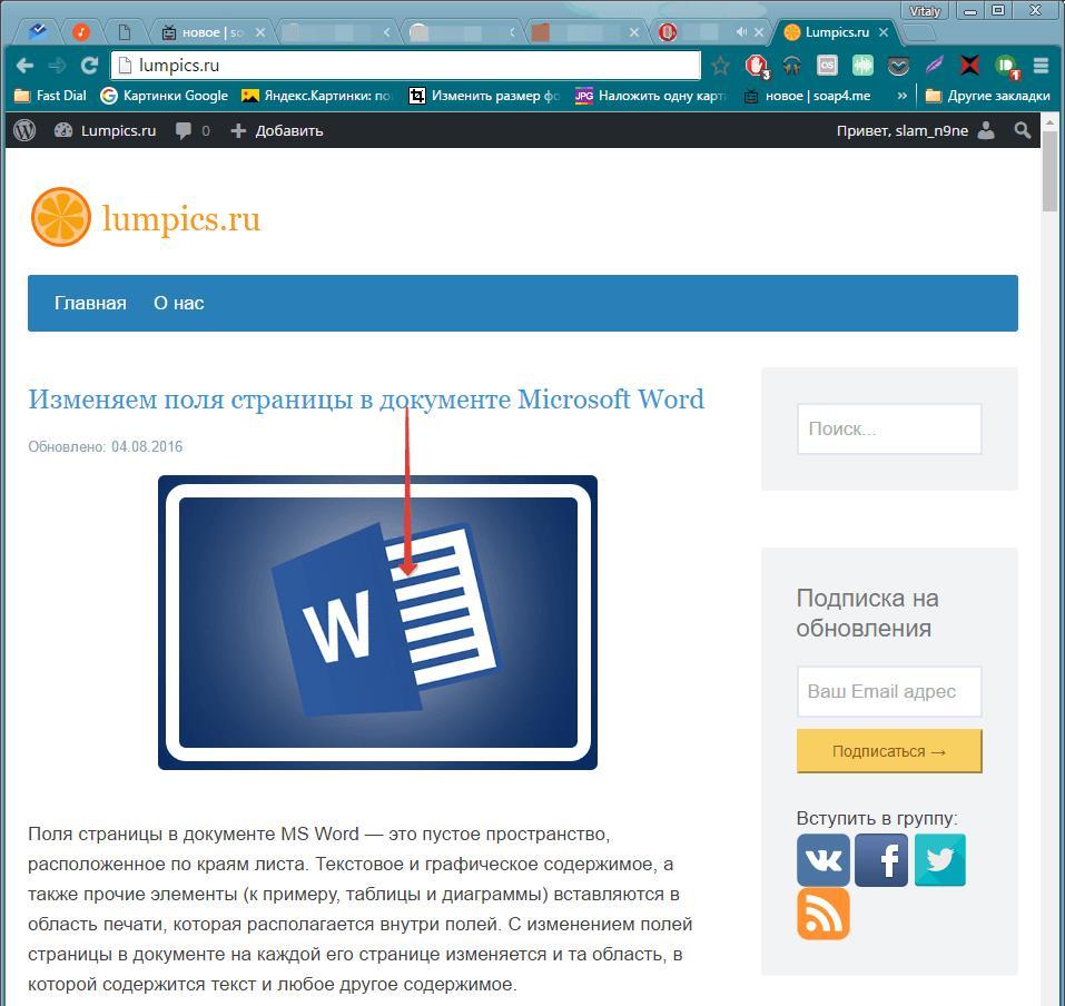 Объект на веб-странице