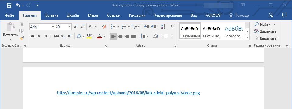 Гиперссылка на веб-объект в документе Word