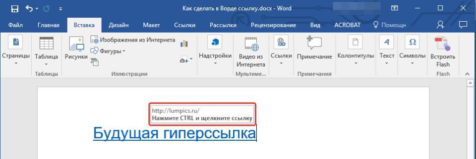 Вид подсказки в Word