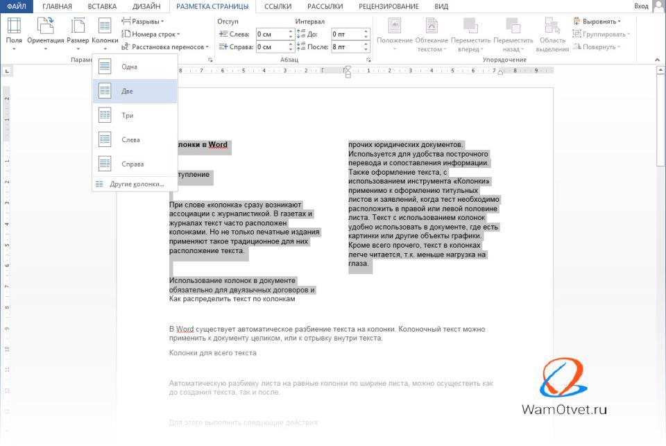 Разбиваем выделенный текст на 2 (две) колонки в Ворде 2010
