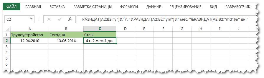 Как вычислить стаж работы в Excel
