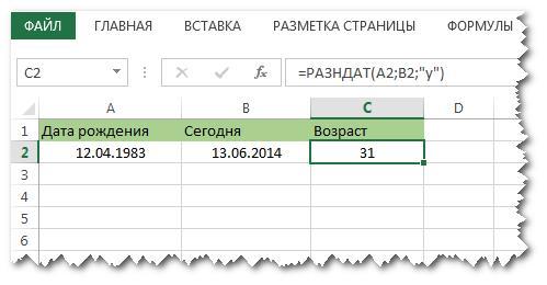 Как вычислить возраст в Excel в полных лет