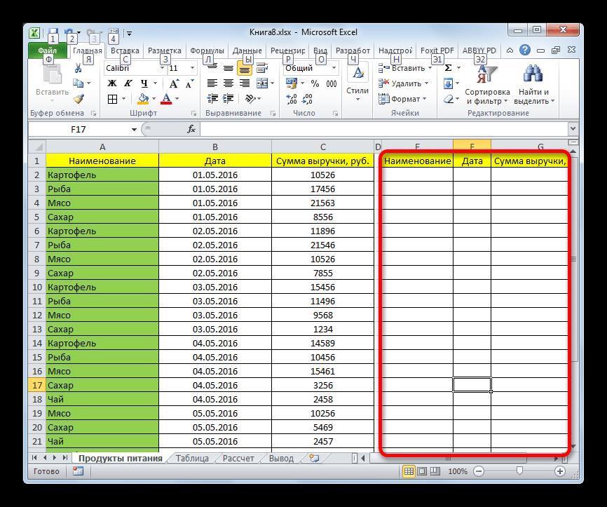 Создание пустой таблицы в Microsoft Excel