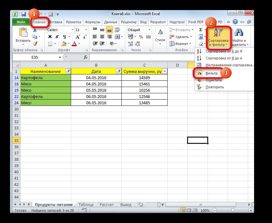 Очистка фильтра во вкладке Главная в Microsoft Excel