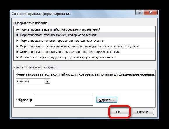 Создание условия форматирования в Microsoft Excel