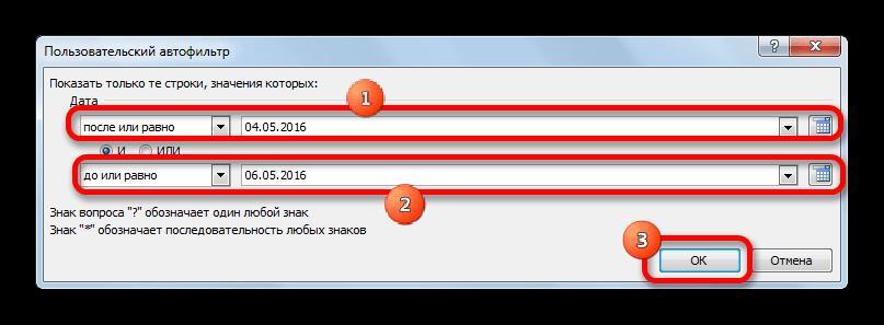 Пользвательский фильтр для формата даты в Microsoft Excel