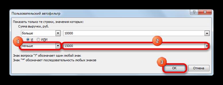 Установка верхней границы в пользовательском фильтре в Microsoft Excel