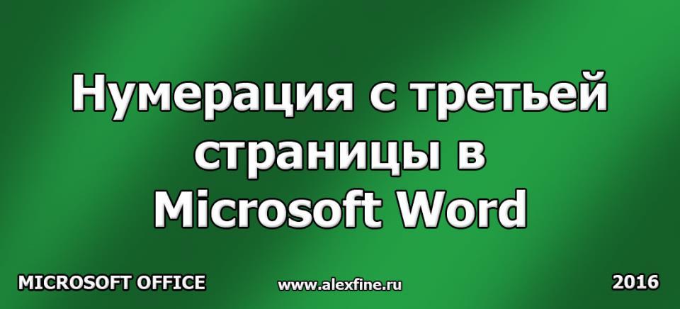 Нумерация с третьей страницы в Microsoft Word