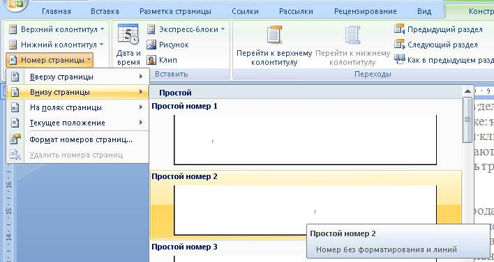 Номер страницы Microsoft Office