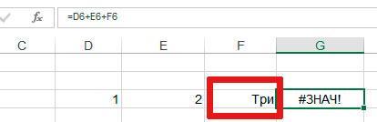 Ошибка #ЗНАЧ! (ошибка в значении) в MS Excel