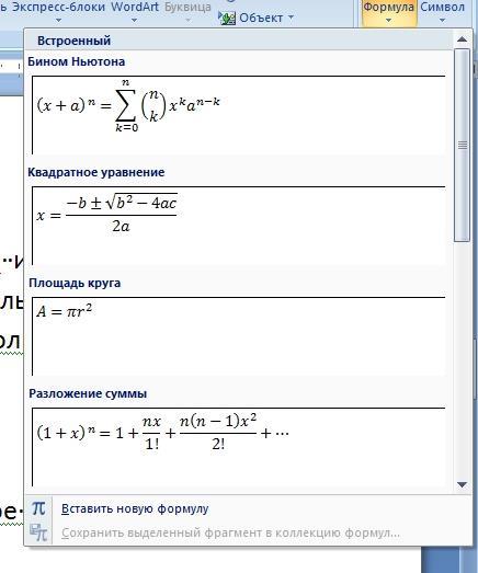 Управление формулами