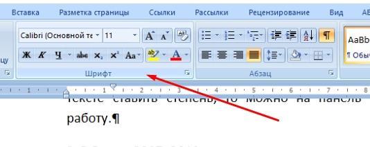 Панель Шрифт