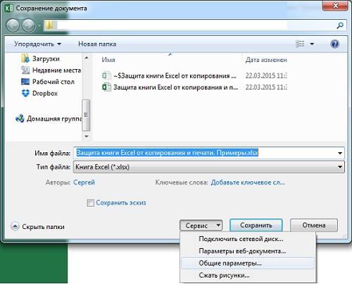 Рис. 1. Доступ к меню Общие параметры при сохранении книги Excel