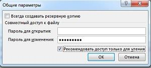 Рис. 2. Задание пароля для изменения книги в окне Общие параметры