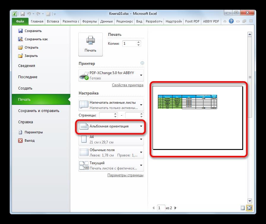 Ориентация изменена на альбомную в Microsoft Excel