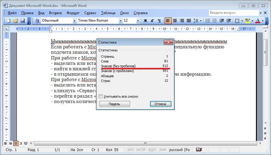 Количество знаков в Word 2003