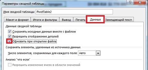 Рис. 1. Включите опцию Обновить при открытии файла