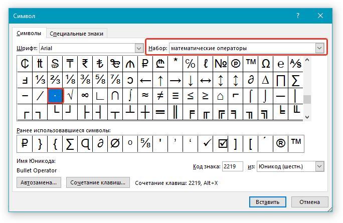 vyibor-nabora-v-okne-simvol-v-word