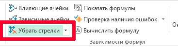 Чтобы убрать стрелки с листа MS Excel воспользуйтесь соответствующей кнопкой