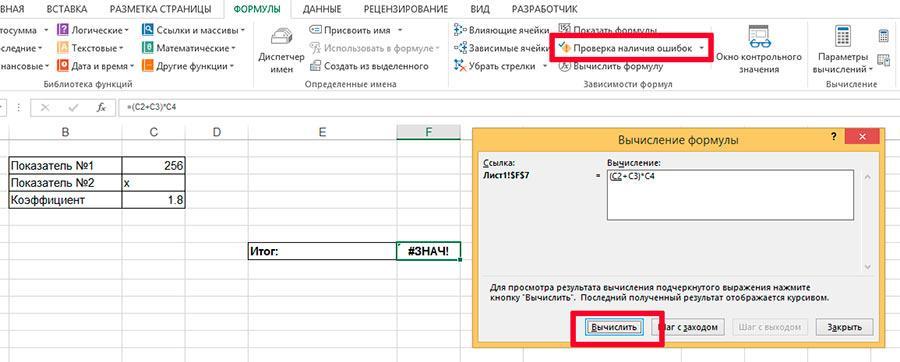 Ищем ошибку в формуле Excel