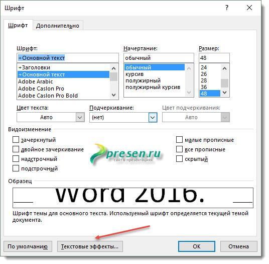 Работа с текстовыми эффектами