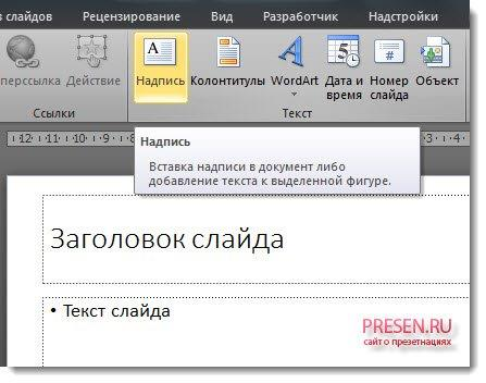 Вставить текст в презентацию можно с помощью кнопки НАДПИСЬ.