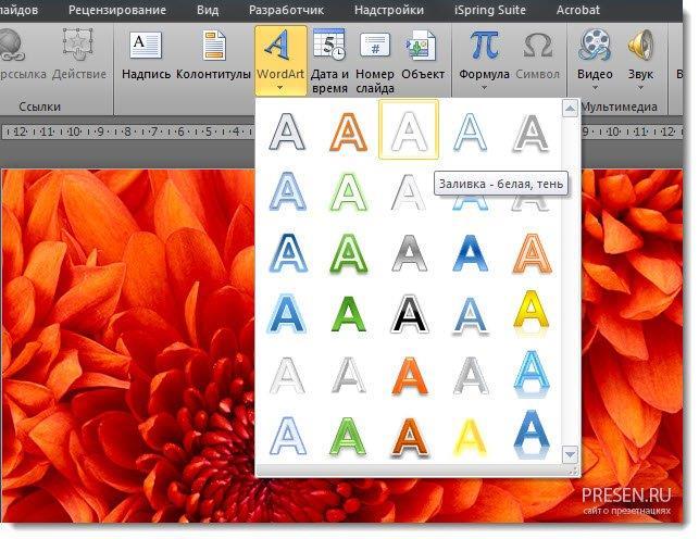 Удаление заливки букв на слайде презентации.