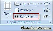 Колонки в Word 2007