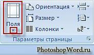 Поля страницы в Word 2007