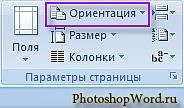 Ориентация страницы в Word 2007