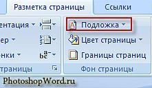 Подложка в Word 2007