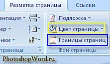 Фон страницы в Word 2007