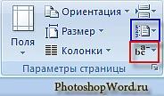 Разрыв страницы в Word 2007