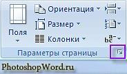 Размер страницы в Word 2007