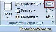 Вставить разрывы страниц и разделов в Word 2007