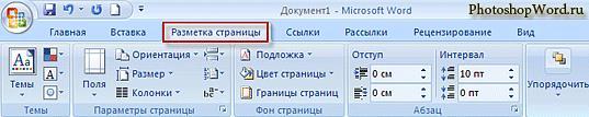 Разметка страницы на ленте в Word 2007