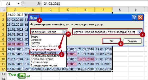 Podsvetka dat 3 Как подсветить сроки и даты в ячейках в Excel?