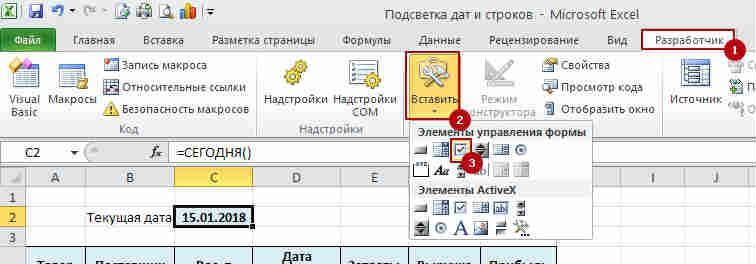 Podsvetka dat 7 Как подсветить сроки и даты в ячейках в Excel?