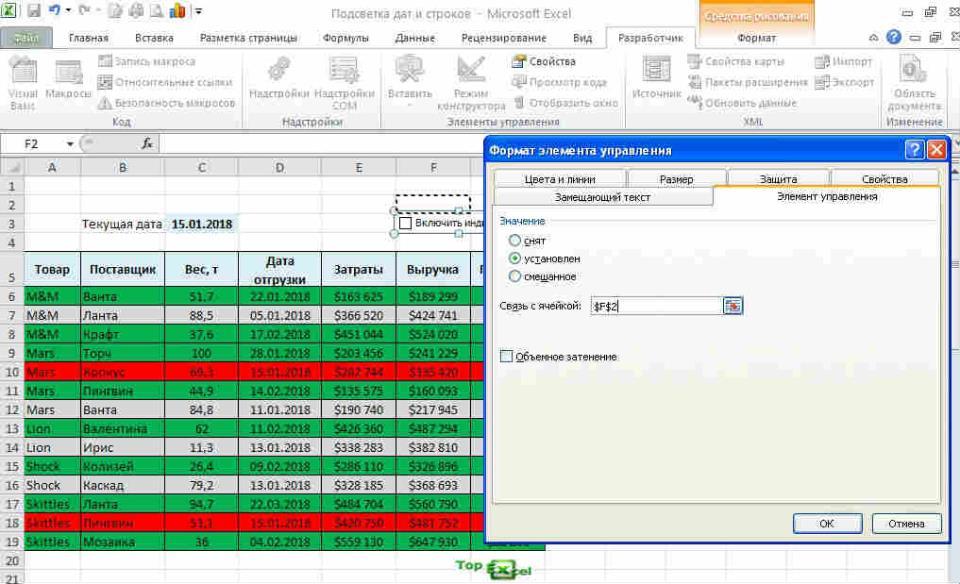 Podsvetka dat 9 Как подсветить сроки и даты в ячейках в Excel?