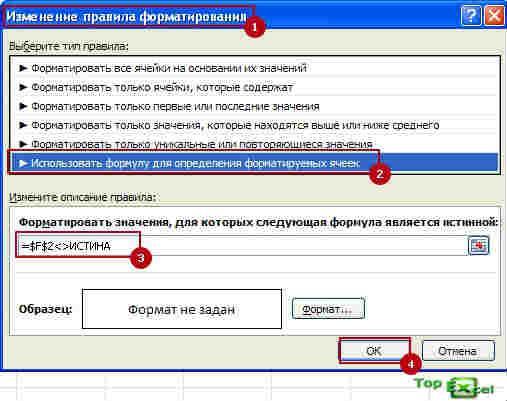 Podsvetka dat 11 Как подсветить сроки и даты в ячейках в Excel?