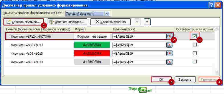 Podsvetka dat 12 Как подсветить сроки и даты в ячейках в Excel?