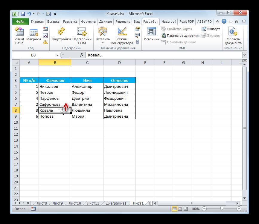 Перемещение ячейки в Microsoft Excel