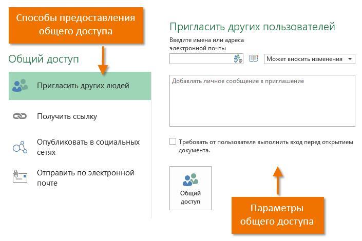 Общий доступ в Excel