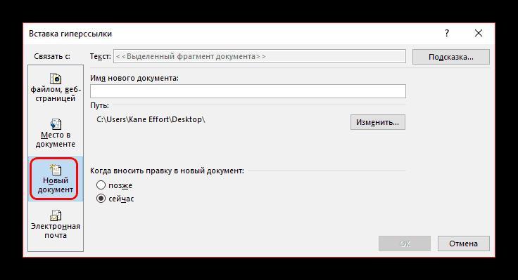 Связывание с документом при настройке гиперссылки в PowerPoint